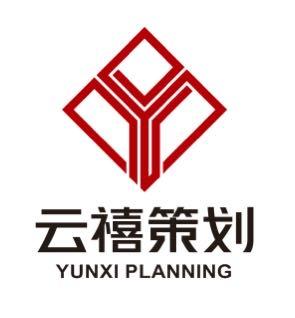 襄阳云禧信息科技有限公司