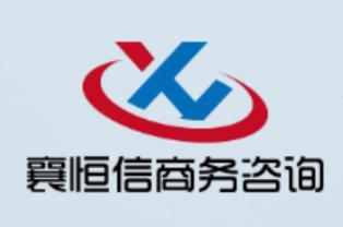襄阳襄恒信商务咨询有限公司