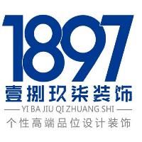 襄阳壹捌玖柒装饰装饰有限公司