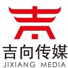 湖北吉向传媒有限公司