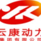 襄阳云康工贸有限责任公司