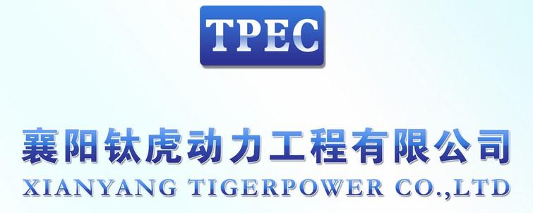 襄阳钛虎动力工程有限公司