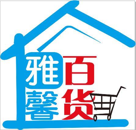 襄樊市雅馨百货