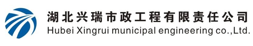 湖北兴瑞市政工程有限责任公司