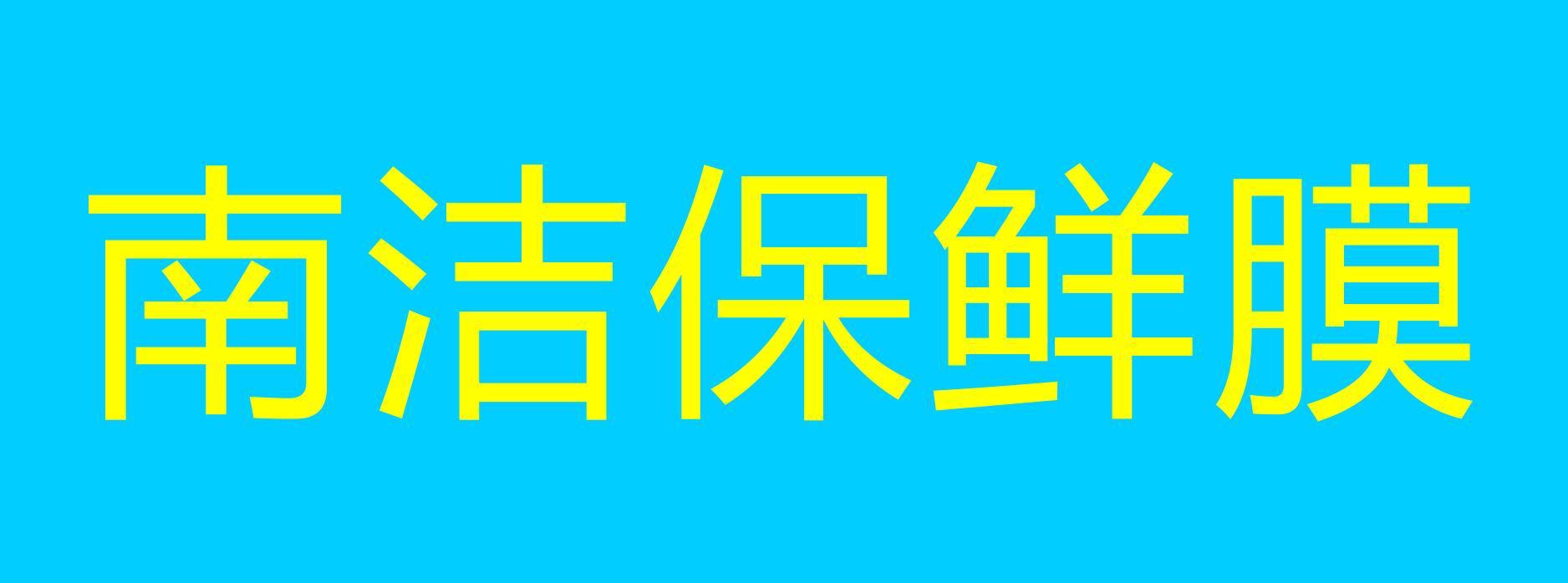 襄阳南洁高分子新型材料有限公司