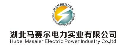 湖北马赛尔电力实业有限公司