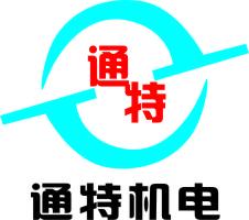 襄阳通特机电设备有限公司