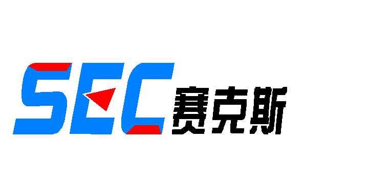 襄阳赛克斯电气股份有限公司