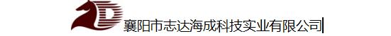 襄阳市志达海成专用车有限公司