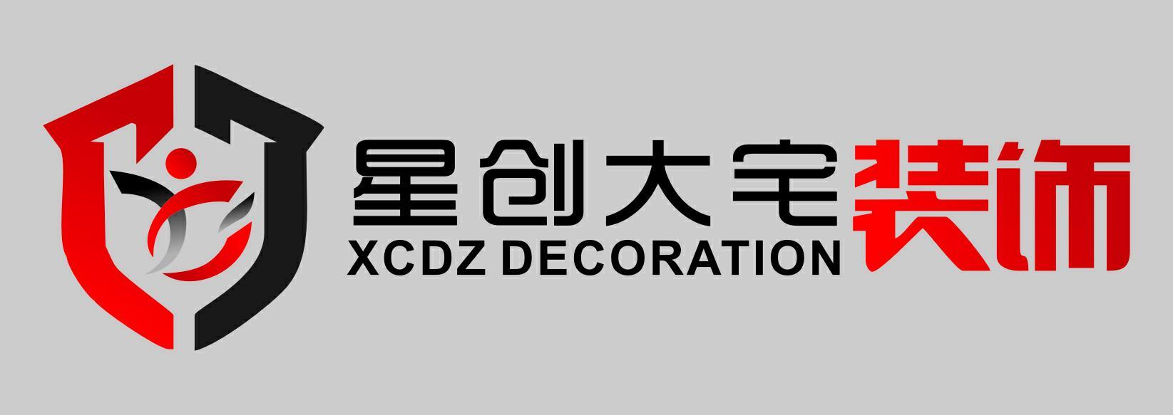 湖北星创大宅装饰设计工程有限公司
