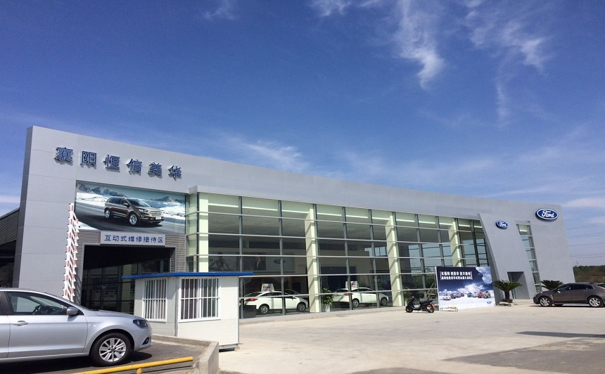 襄阳恒信美华汽车销售服务有限公司