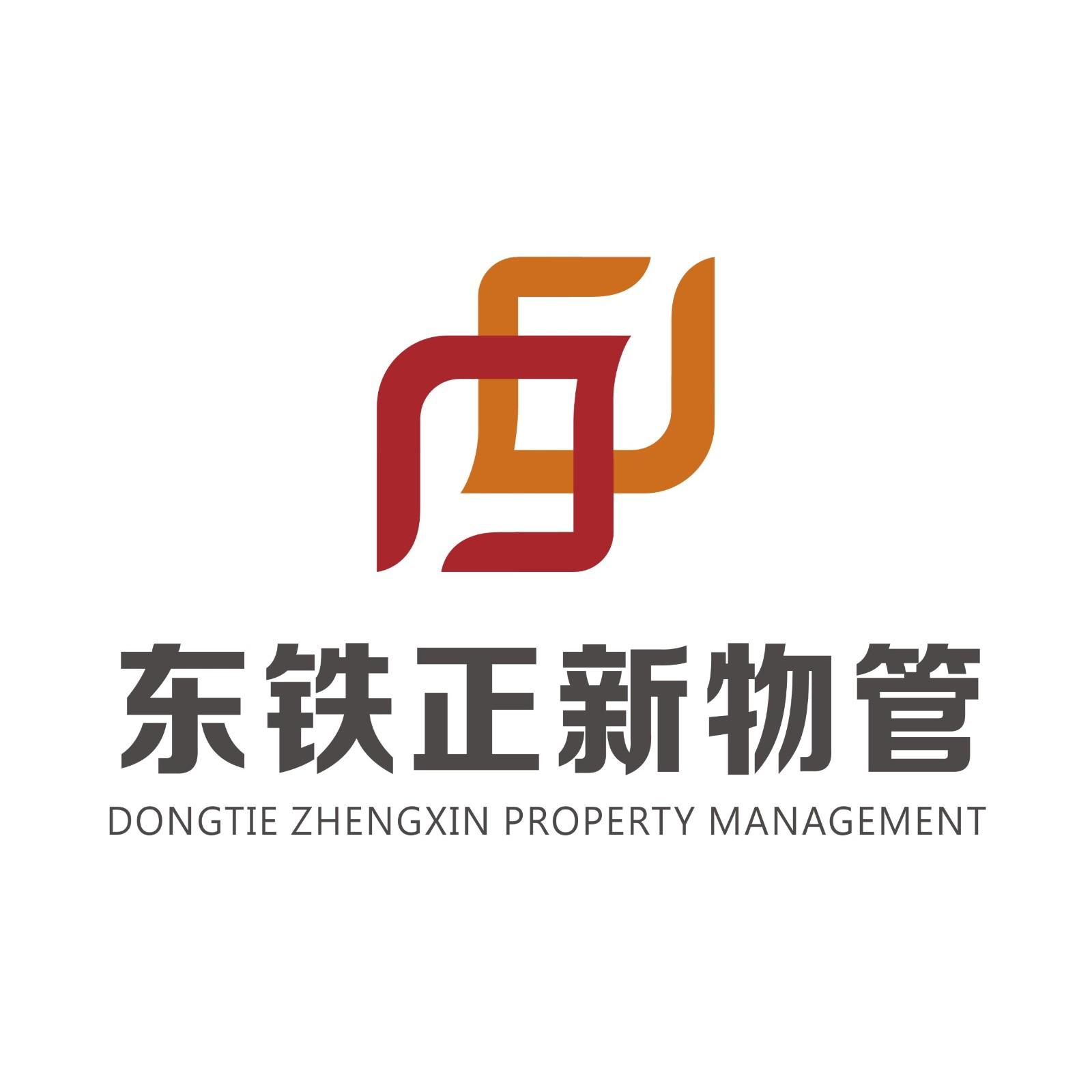 襄阳东铁正新物业管理有限公司