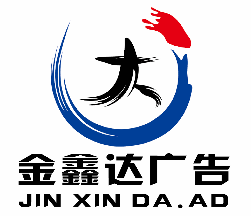 襄阳金鑫达广告有限公司