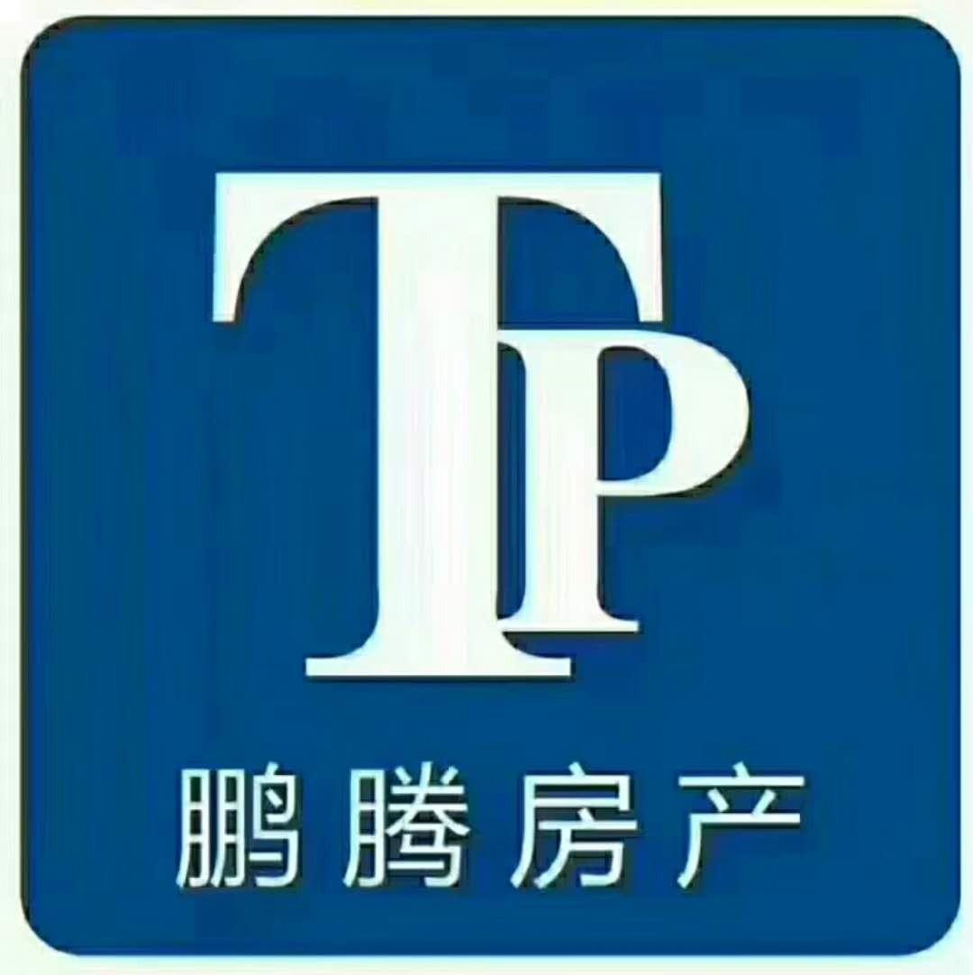 襄阳市鹏腾房产经纪有限公司