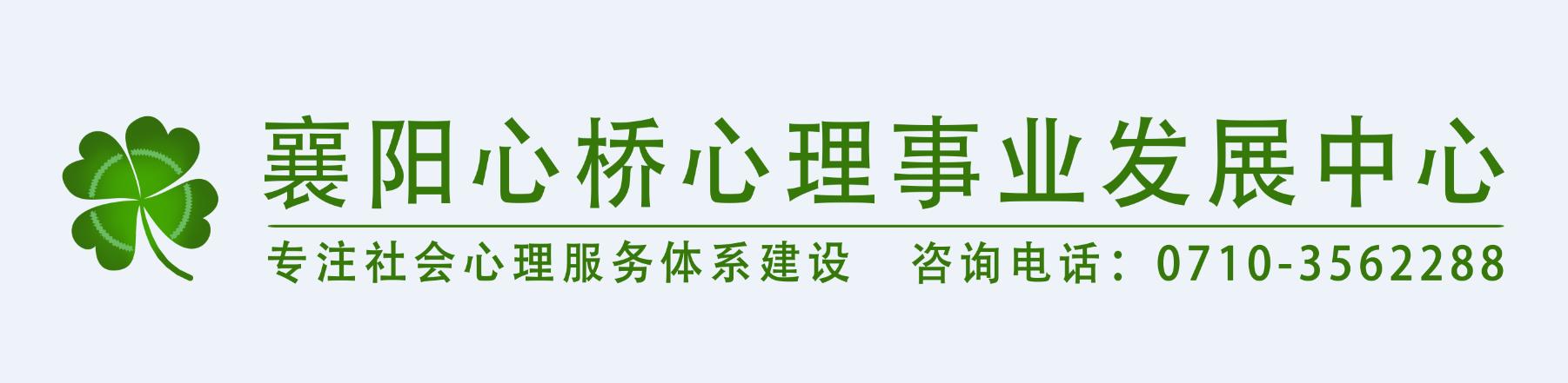 襄阳心桥心理事业发展中心